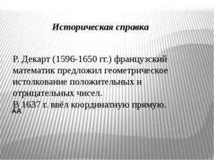 Историческая справка AА Р. Декарт (1596-1650 гг.) французский математик пред