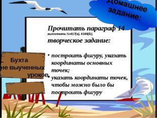 Домашнее задание: Прочитать параграф 14 выполнить №417(а), 418б(Б), творческо