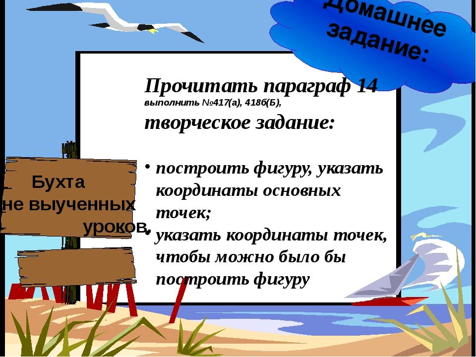 Домашнее задание: Прочитать параграф 14 выполнить №417(а), 418б(Б), творческо...