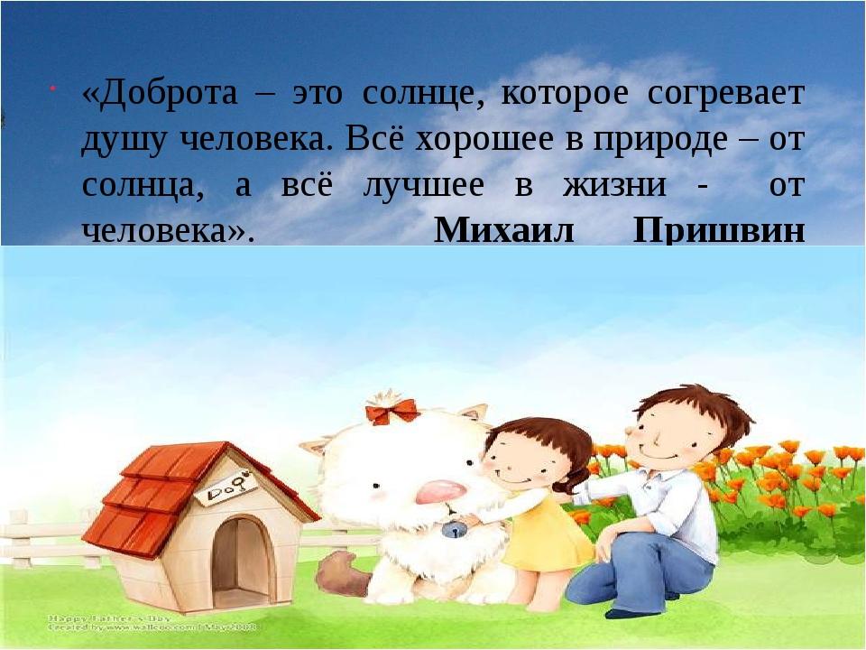 «Доброта – это солнце, которое согревает душу человека. Всё хорошее в природе...