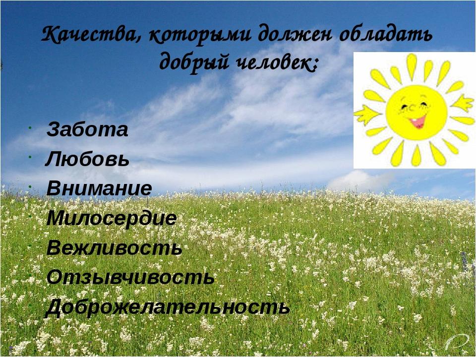 Качества, которыми должен обладать  добрый человек:  Забота Любовь Вниман...
