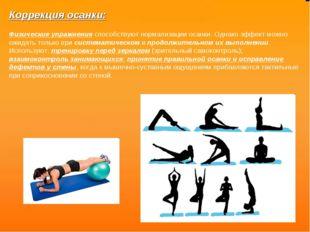 Коррекция осанки: Физические упражнения способствуют нормализации осанки. Одн