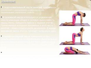 Занятия: В подготовительной части занятий, применяются упражнения в построени