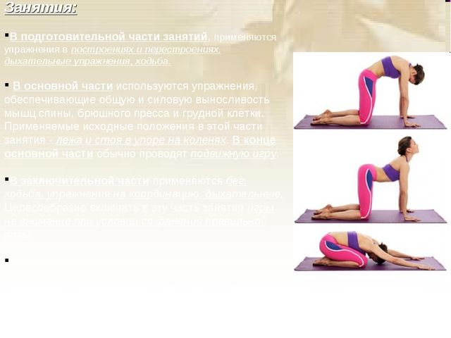 Занятия: В подготовительной части занятий, применяются упражнения в построени...