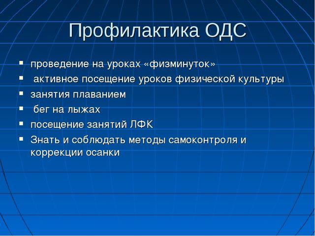 Профилактика ОДС проведение на уроках «физминуток» активное посещение уроков...