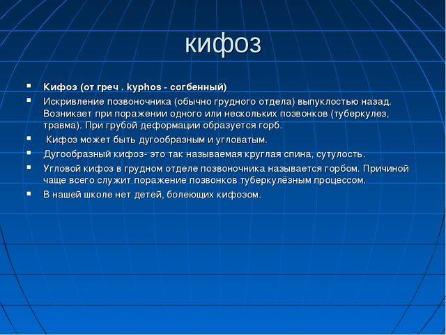 кифоз Кифоз (от греч . kyphos - согбенный) Искривление позвоночника (обычно г...