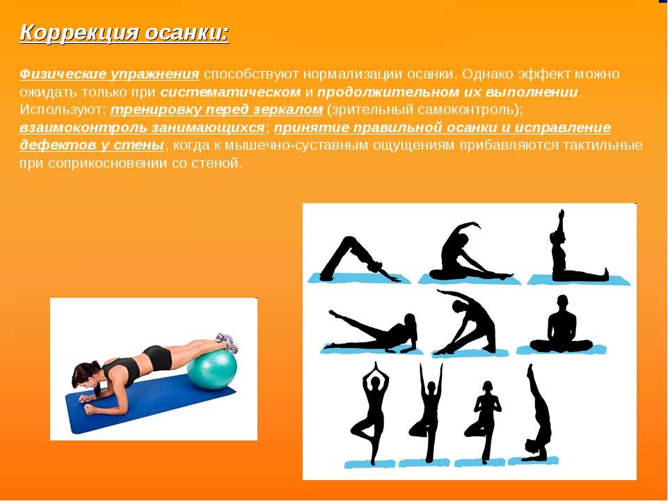 Коррекция осанки: Физические упражнения способствуют нормализации осанки. Одн...
