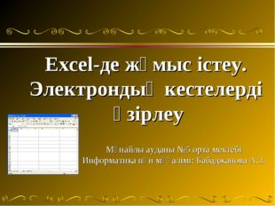 Excel-де жұмыс істеу. Электрондық кестелерді әзірлеу Мұнайлы ауданы №5 орта м