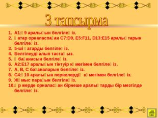 А1:Ғ9 аралығын белгілеңіз. Қатар орналаспаған С7:D9, E5:F11, D13:E15 аралықта