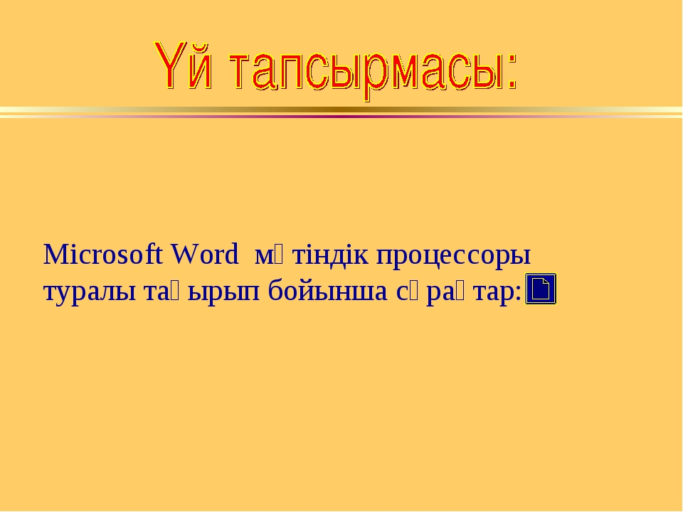 Microsoft Word мәтіндік процессоры туралы тақырып бойынша сұрақтар: