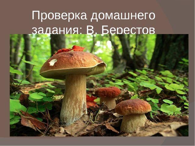 Проверка домашнего задания: В. Берестов «Хитрые грибы».