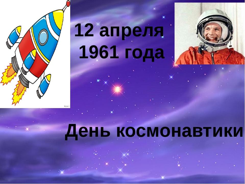 12 апреля 1961 года День космонавтики