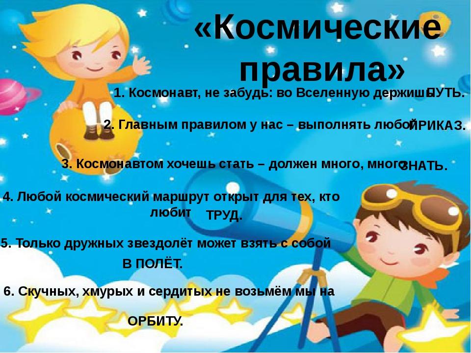 «Космические правила» 1. Космонавт, не забудь: во Вселенную держишь ПУТЬ. 2....