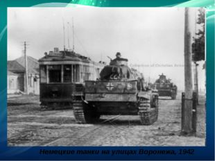 Немецкие танки на улицах Воронежа, 1942