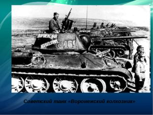 Советский танк «Воронежский колхозник»