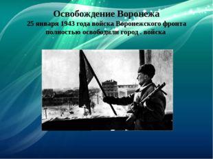 Освобождение Воронежа 25 января 1943 года войска Воронежского фронта полность