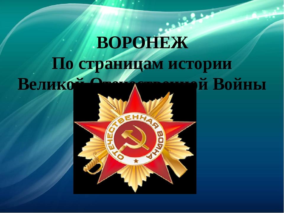 ВОРОНЕЖ По страницам истории Великой Отечественной Войны