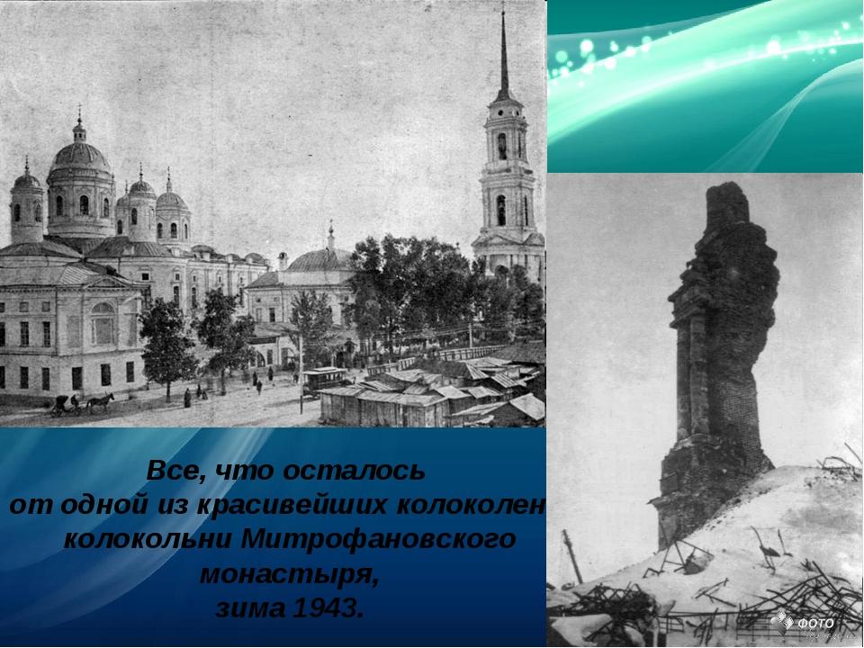 Все, что осталось от одной из красивейших колоколен – колокольни Митрофановск...