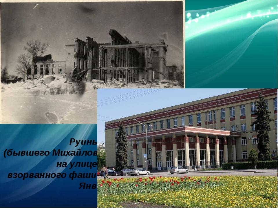 Руины здания ВГУ (бывшего Михайловского кадетского корпуса) на улице Феоктист...