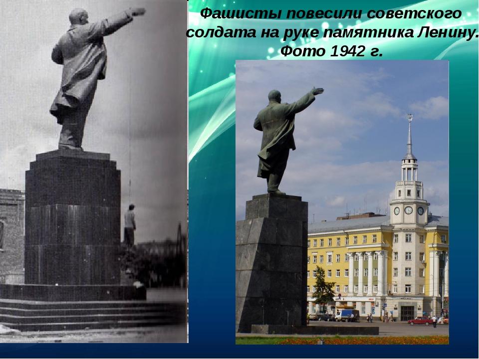 Фашисты повесили советского солдата на руке памятника Ленину. Фото 1942 г.