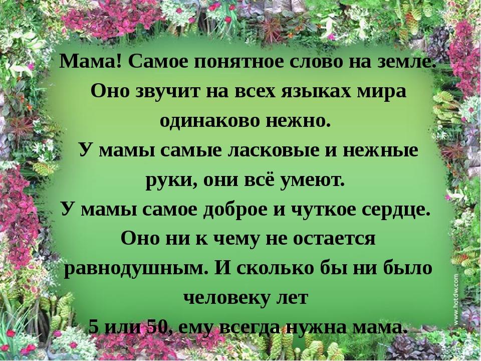 Мама! Самое понятное слово на земле. Оно звучит на всех языках мира одинаков...