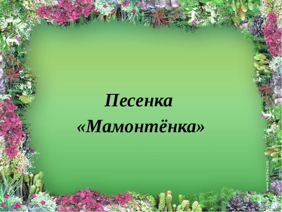 Песенка «Мамонтёнка»