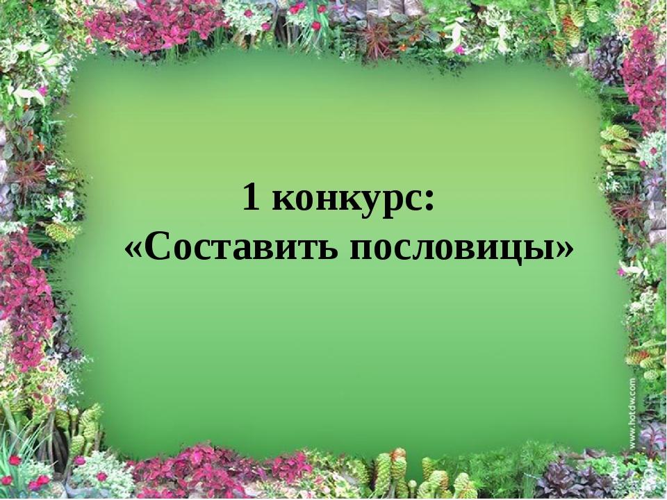 1 конкурс: «Составить пословицы»