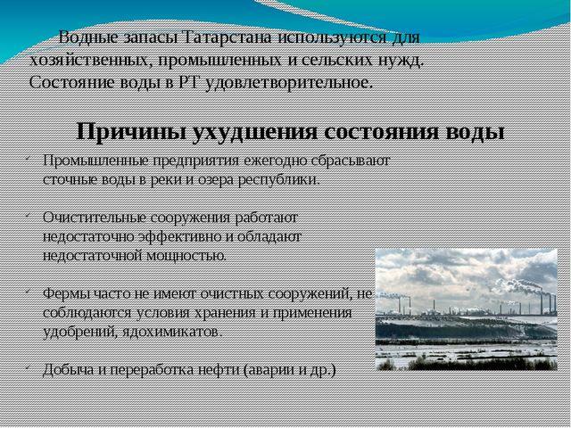 Промышленные предприятия ежегодно сбрасывают сточные воды в реки и озера ре...