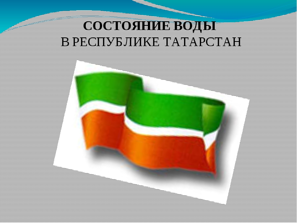 СОСТОЯНИЕ ВОДЫ В РЕСПУБЛИКЕ ТАТАРСТАН
