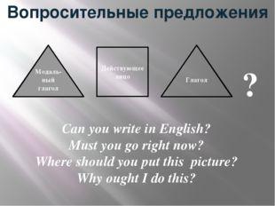Вопросительные предложения Действующее лицо Модаль-ный глагол Глагол ? Can yo