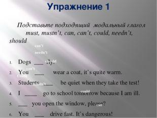 Упражнение 1 Подставьте подходящий модальный глагол must, mustn't, can, can't