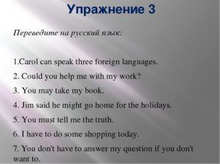 Упражнение 3 Переведите на русский язык: 1.Carol can speak three foreign lang