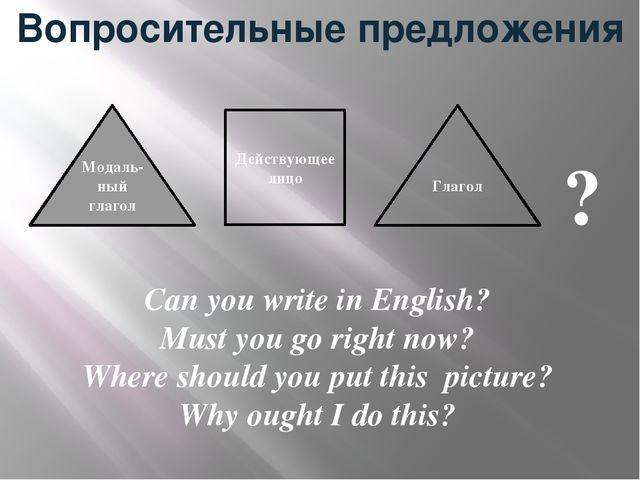 Вопросительные предложения Действующее лицо Модаль-ный глагол Глагол ? Can yo...