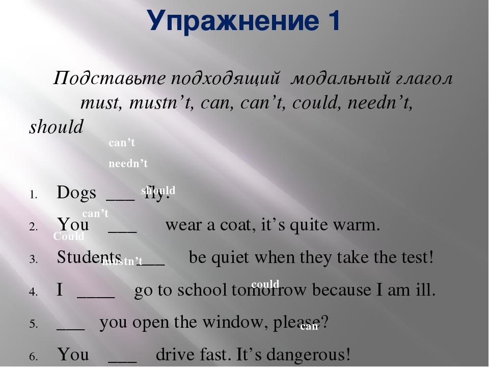 Упражнение 1 Подставьте подходящий модальный глагол must, mustn't, can, can't...