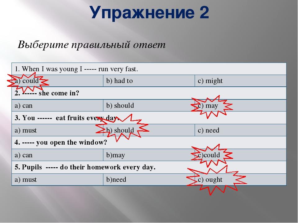 Упражнение 2 Выберите правильный ответ 1.WhenI was young I ----- run very fas...
