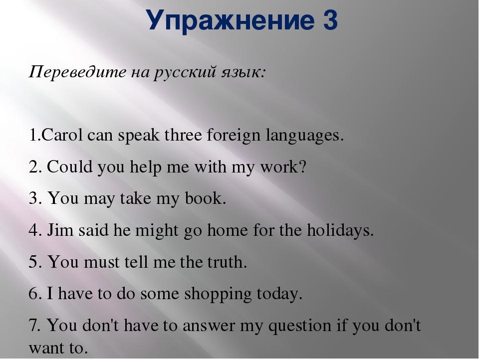 Упражнение 3 Переведите на русский язык: 1.Carol can speak three foreign lang...
