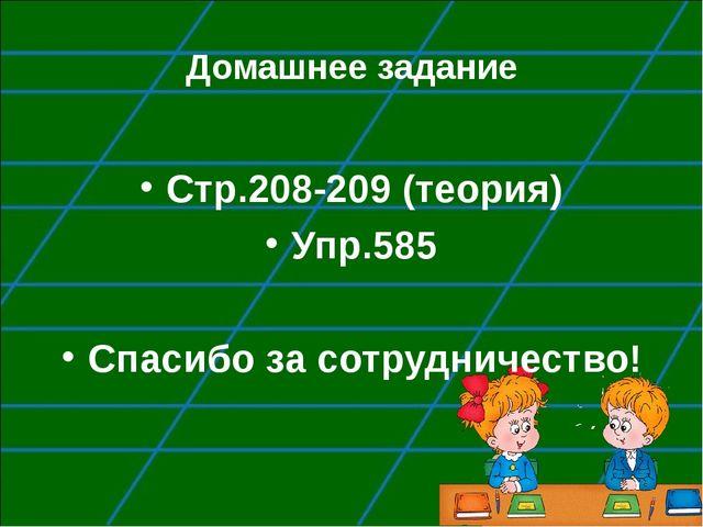 Домашнее задание Стр.208-209 (теория) Упр.585 Спасибо за сотрудничество!