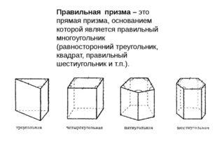 Правильная призма – это прямая призма, основанием которой является правильный