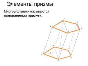 Многоугольники называются основаниями призмы. Элементы призмы