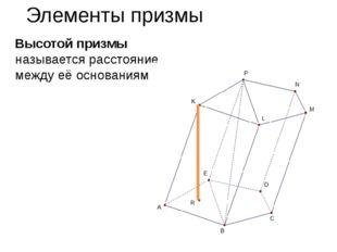 Высотой призмы называется расстояние между её основаниями. Элементы призмы