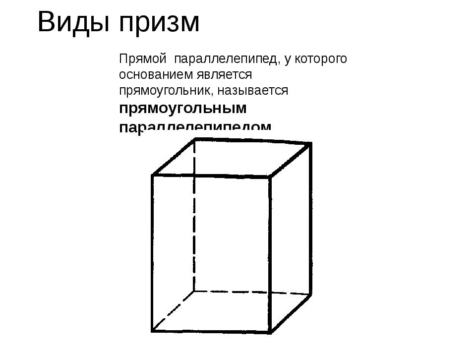 Виды призм Прямой параллелепипед, у которого основанием является прямоугольни...