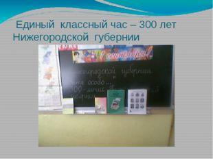 Единый классный час – 300 лет Нижегородской губернии