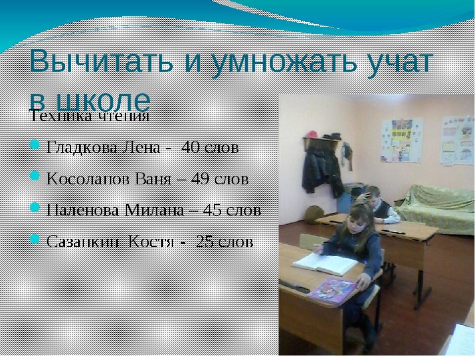 Вычитать и умножать учат в школе Техника чтения Гладкова Лена - 40 слов Косол...