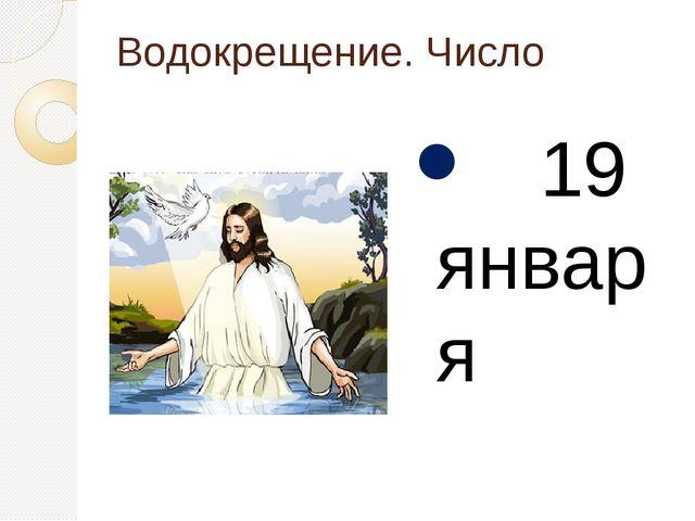 Водокрещение. Число 19 января