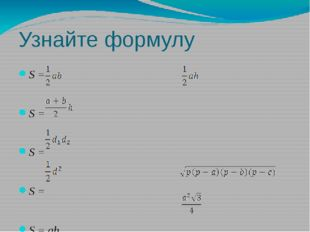 Узнайте формулу S = S = S = S = S = ah S = S = ab S = a2 S = S =
