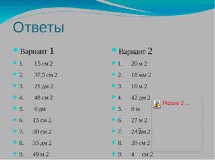 Ответы Вариант 1 Вариант 2 1. 15 см 2 2. 37,5 см 2 3. 21 дм 2 4. 48 см 2 5. 6