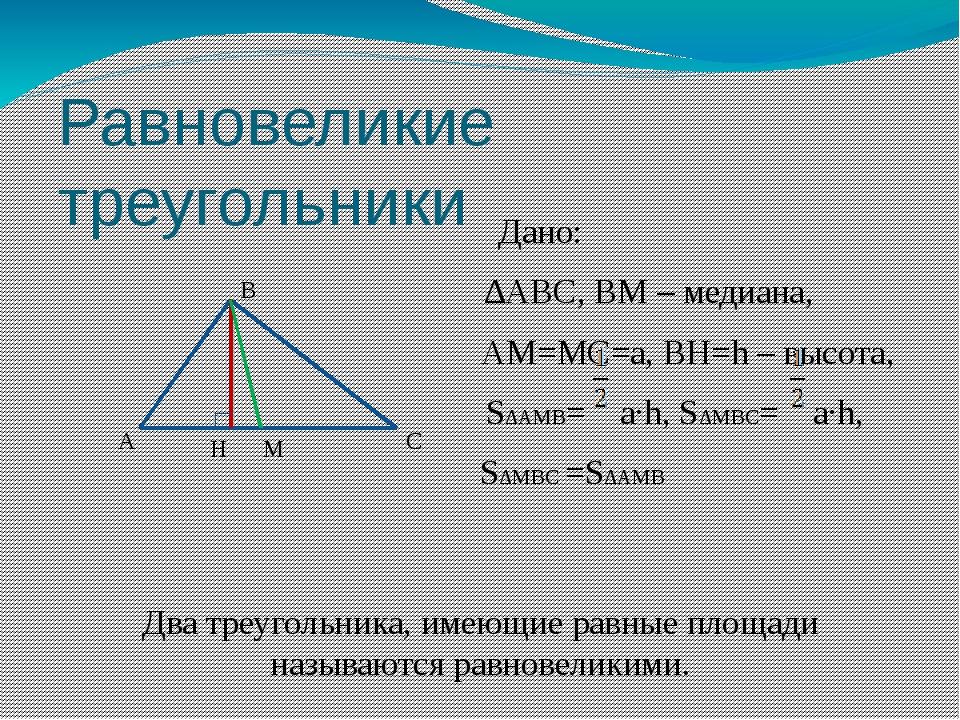 Равновеликие треугольники Дано: ∆АВС, ВМ – медиана, АМ=МС=а, ВН=h – высота, S...