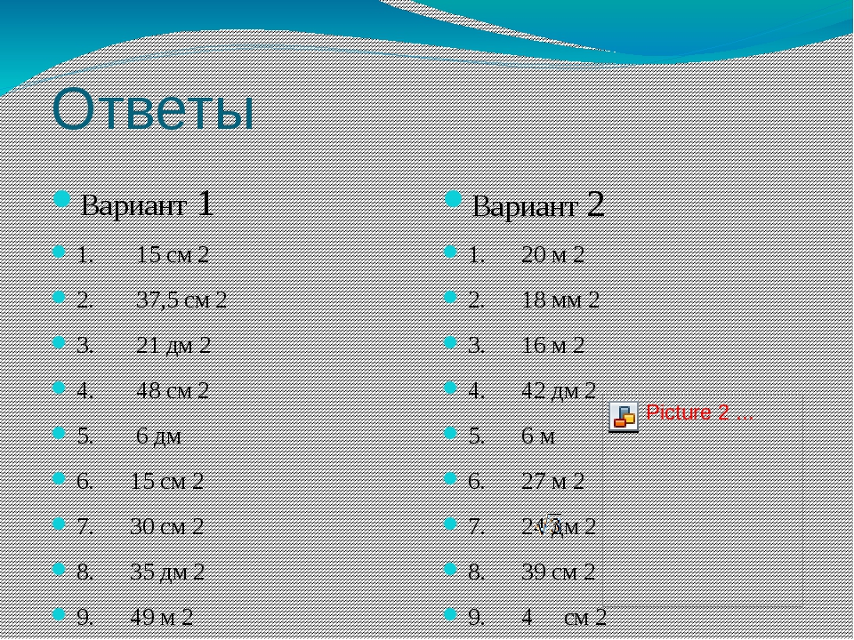 Ответы Вариант 1 Вариант 2 1. 15 см 2 2. 37,5 см 2 3. 21 дм 2 4. 48 см 2 5. 6...
