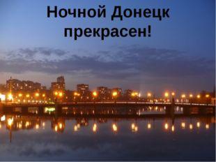 Ночной Донецк прекрасен!