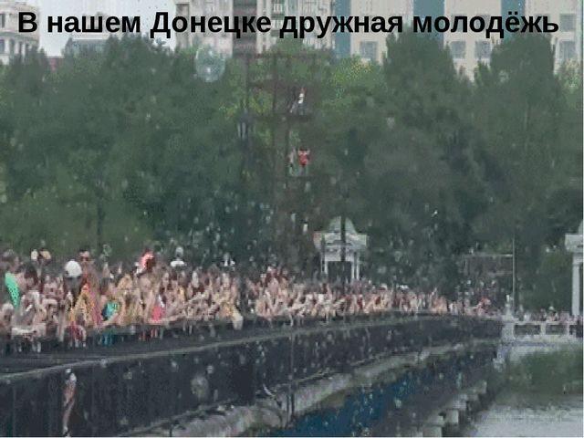 В нашем Донецке дружная молодёжь
